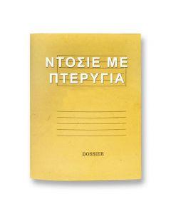 ΝΤΟΣΙΕ ΠΤΕΡΥΓΙΑ  ΜΑΝΙΛΑ 35x26cm Justnote 3866 18-46