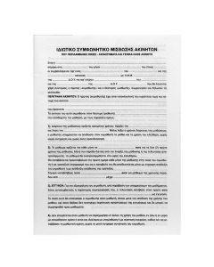 ΜΙΣΘΩΤΗΡΙΟ ΑΚΙΝΗΤΩΝ  Justnote 3827 18-7