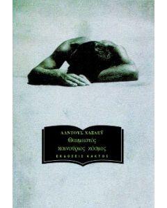 Βιβλίο Θαυμαστός καινούριος κόσμος - 5022 - 551