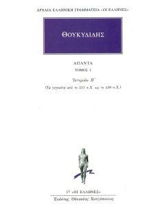 Βιβλίο ΑΠΑΝΤΑ 2 - 17 - 377