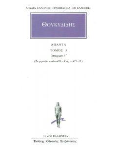 Βιβλίο ΑΠΑΝΤΑ 3 - 18 - 378