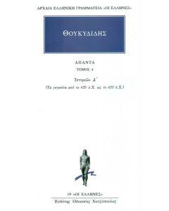 Βιβλίο ΑΠΑΝΤΑ 4 - 19 - 379