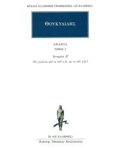 Βιβλίο ΑΠΑΝΤΑ 5 - 20 - 380