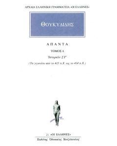 Βιβλίο ΑΠΑΝΤΑ 6 - 21 - 381