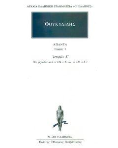 Βιβλίο ΑΠΑΝΤΑ 7 - 22 - 382