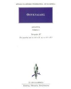 Βιβλίο ΑΠΑΝΤΑ 8 - 23 - 383