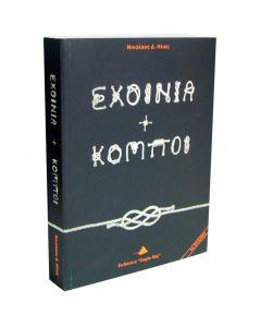 Βιβλίο, ''Σχοινιά & Κόμποι''