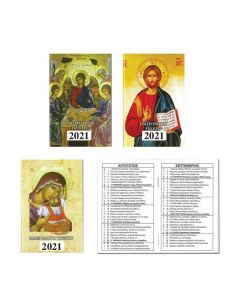 Ημερολόγιο τσέπης εκκλησιαστικό 8x12εκ. - 02290---ΖΣ-3
