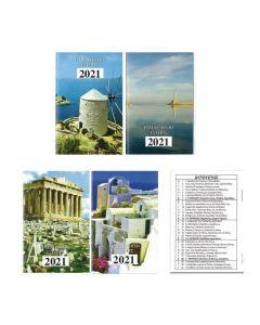 Ημερολόγιο τσέπης τοπία 8x12εκ. - 02291---ΖΣ-3