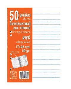 Next ανταλλακτικά φύλλα ριγέ για ντοσιέ 50φ. 17x25εκ. - 01045------3