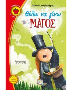 ΘΕΛΩ ΝΑ ΓΙΝΩ ΜΑΓΟΣ - ΓΙΩΤΑ Κ. ΑΛΕΞΑΝΔΡΟΥ - 978-618-01-0482-0