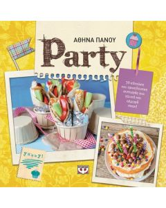 PARTY - ΑΘΗΝΑ ΠΑΝΟΥ - 978-618-01-0882-8