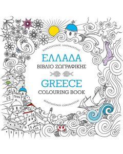 ΕΛΛΑΔΑ: ΒΙΒΛΙΟ ΖΩΓΡΑΦΙΚΗΣ - GREECE: COLOURING BOOK - ΚΩΝΣΤΑΝΤΙΝΟΣ ΛΙΑΡΑΜΑΝΤΖΑΣ - 978-618-01-1749-3