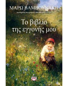 ΤΟ ΒΙΒΛΙΟ ΤΗΣ ΕΓΓΟΝΗΣ ΜΟΥ - ΜΑΡΩ ΒΑΜΒΟΥΝΑΚΗ - 978-618-01-2321-0