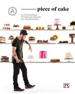 PIECE OF CAKE - ΑΚΗΣ ΠΕΤΡΕΤΖΙΚΗΣ - 978-618-01-2361-6