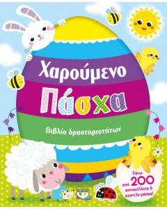 ΧΑΡΟΥΜΕΝΟ ΠΑΣΧΑ -  - 978-618-01-2386-9