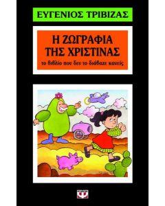 Η ΖΩΓΡΑΦΙΑ ΤΗΣ ΧΡΙΣΤΙΝΑΣ - ΕΥΓΕΝΙΟΣ ΤΡΙΒΙΖΑΣ - 978-960-274-016-3