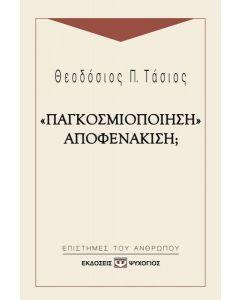 ΠΑΓΚΟΣΜΙΟΠΟΙΗΣΗ - ΑΠΟΦΕΝΑΚΙΣΗ; - ΘΕΟΔΟΣΙΟΣ Π. ΤΑΣΙΟΣ - 978-960-274-872-5