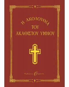 Η ΑΚΟΛΟΥΘΙΑ ΤΟΥ ΑΚΑΘΙΣΤΟΥ ΥΜΝΟΥ -  - 978-960-453-207-0