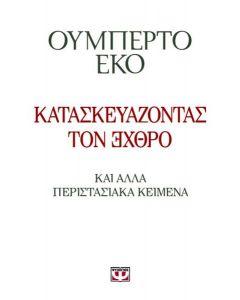 ΚΑΤΑΣΚΕΥΑΖΟΝΤΑΣ ΤΟΝ ΕΧΘΡΟ - ΟΥΜΠΕΡΤΟ ΕΚΟ - 978-960-496-025-5