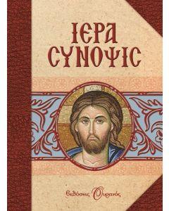 ΙΕΡΑ ΣΥΝΟΨΙΣ -  - 978-960-496-865-7