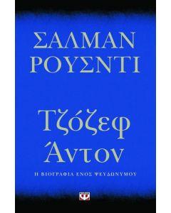 ΤΖΟΖΕΦ ΑΝΤΟΝ - ΣΑΛΜΑΝ ΡΟΥΣΝΤΙ - 978-960-496-908-1