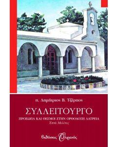 ΣΥΛΛΕΙΤΟΥΡΓΟ - π. ΔΗΜΗΤΡΙΟΣ Β. ΤΖΕΡΠΟΣ - 978-960-496-918-0