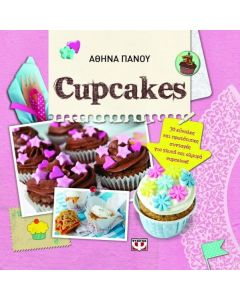 CUPCAKES - ΑΘΗΝΑ ΠΑΝΟΥ - 978-960-496-945-6