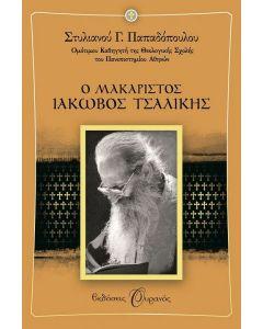 Ο ΜΑΚΑΡΙΣΤΟΣ ΙΑΚΩΒΟΣ ΤΣΑΛΙΚΗΣ - ΣΤΥΛΙΑΝΟΣ Γ. ΠΑΠΑΔΟΠΟΥΛΟΣ - 978-960-559-008-6