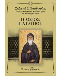 Ο ΟΣΙΟΣ ΠΑΤΑΠΙΟΣ - ΣΤΥΛΙΑΝΟΣ Γ. ΠΑΠΑΔΟΠΟΥΛΟΣ - 978-960-559-012-3