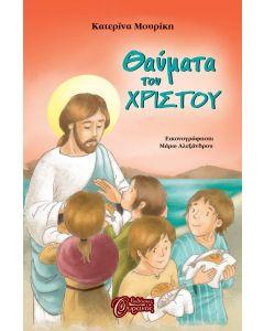 ΘΑΥΜΑΤΑ ΤΟΥ ΧΡΙΣΤΟΥ - ΚΑΤΕΡΙΝΑ ΜΟΥΡΙΚΗ - 978-960-559-024-6