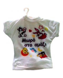 AutoGS Μίνι μπλουζάκι 'Μωρό στο αμάξι' FT123333 - 15147-0095