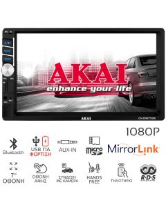 Akai CA-2DIN7135S Ηχοσύστημα αυτοκινήτου 2 DIN με Bluetooth, Mirrorlink, USB, κάρτα SD, Aux-In, 7″ 110586-0002